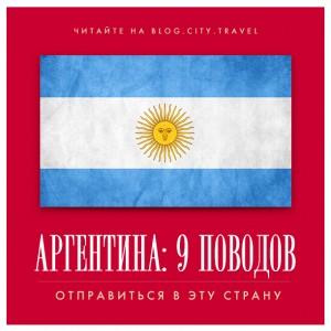 9 поводов отправиться в Аргентину
