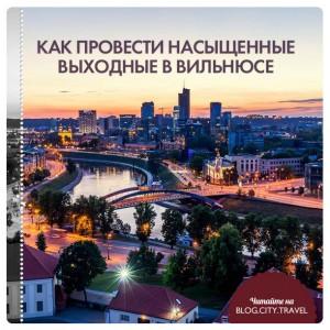 Как провести насыщенные выходные в Вильнюсе