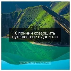 6 причин совершить путешествие в Дагестан