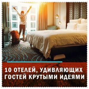 10 отелей, которые удивили гостей крутыми идеями