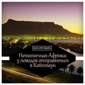Нетипичная Африка: 5 поводов отправиться в Кейптаун