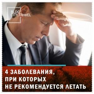 4 заболевания, с которыми не рекомендуется летать на самолетах