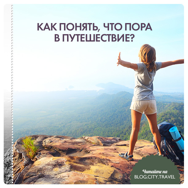 ПОРА-В-ПУТЕШЕСТВИЕ