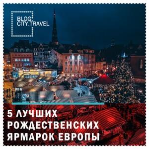 5 лучших рождественских ярмарок Европы