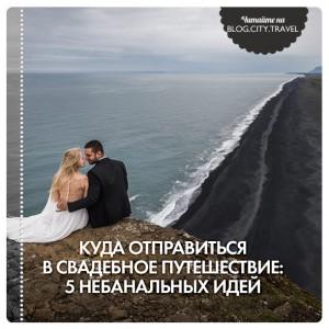 Куда отправиться в свадебное путешествие: 5 небанальных идей