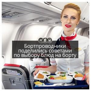 Бортпроводники поделились советами по выбору блюд на борту