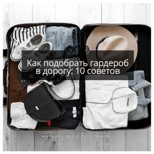 Как подобрать гардероб в дорогу: 10 советов