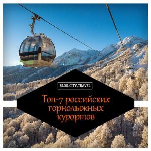 Топ-7 российских горнолыжных курортов