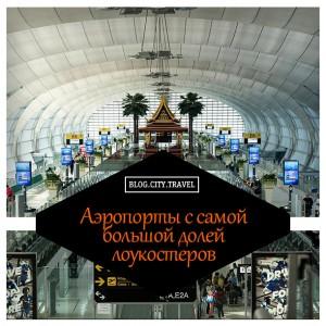 Аэропорты с самой большой долей лоукостеров