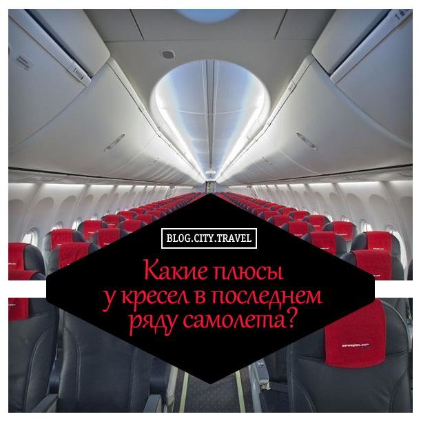 кресла-в-последнем-ряду-самолета