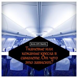 Тканевые или кожаные кресла в самолете. От чего это зависит?