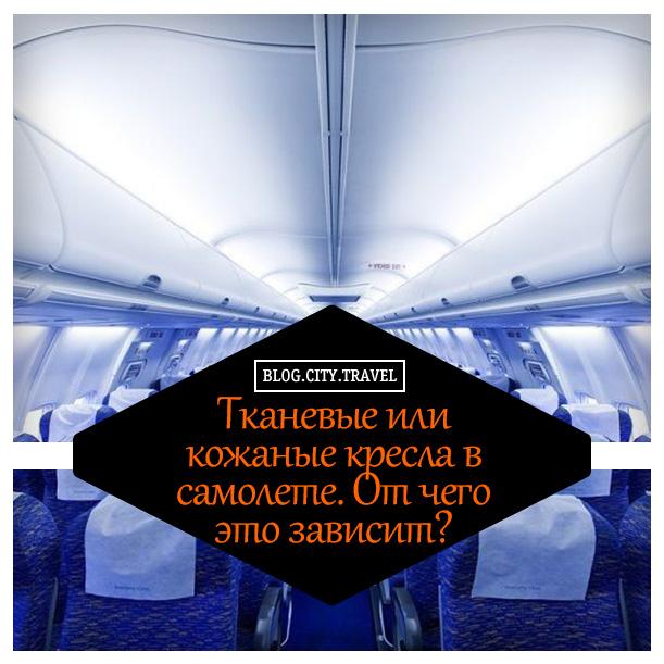 кресла-в-самолете