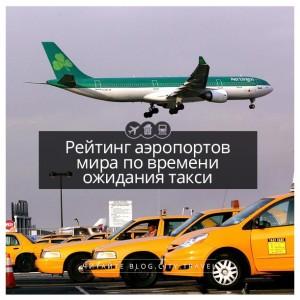 Рейтинг аэропортов мира по времени ожидания такси