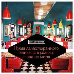 Правила ресторанного этикета в разных странах мира