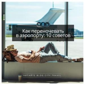 Как переночевать в аэропорту: 10 советов