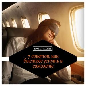 7 советов, как быстрее уснуть в самолете