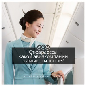 Стюардессы какой авиакомпании самые стильные?