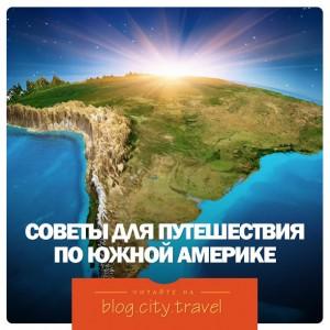 Планируем путешествие по Южной Америке: советы бывалых