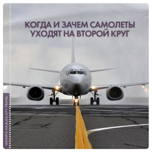 Три причины ухода самолета на второй круг