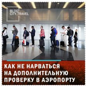 Как не нарваться на дополнительную проверку в аэропорту