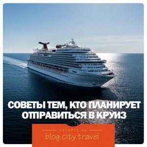 Экс-сотрудник круизного лайнера делится ценными советами