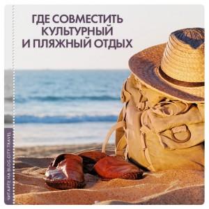 Приятное с интересным: где совместить культурный и пляжный отдых?
