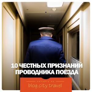 10 честных признаний проводника поезда