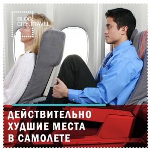 Действительно худшие места в самолете