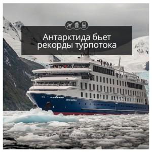 Антарктида бьет рекорды турпотока