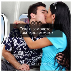 Секс в самолете. Такое возможно?