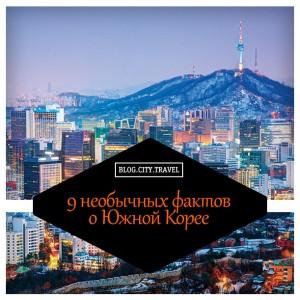 9 необычных фактов о Южной Корее