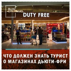 Что нужно знать туристу о магазинах дьюти-фри