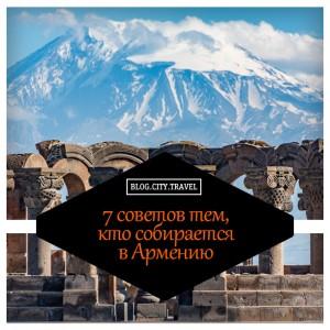 7 советов тем, кто отправляется в Армению