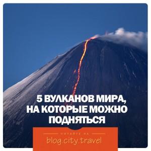 Страшно красиво: 5 вулканов мира, на которые можно подняться