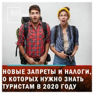 Новые запреты и налоги, о которых нужно знать туристам в 2020 году