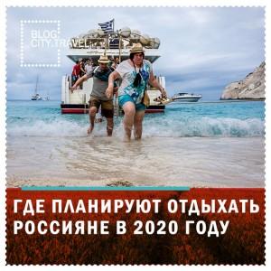 Где планируют отдыхать россияне в 2020 году