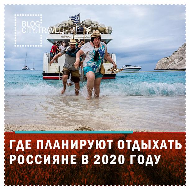 ОТДЫХ-2020