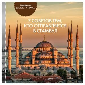 7 советов тем, кто отправляется в Стамбул