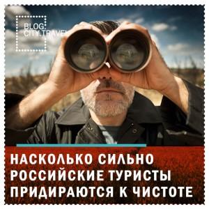 Насколько сильно российские туристы придираются к чистоте