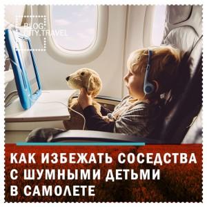 Как избежать соседства с шумными детьми в самолете