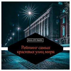 Рейтинг самых красивых улиц мира (в список попала и Россия)