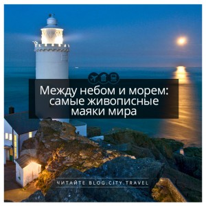 Между небом и морем: самые живописные маяки мира