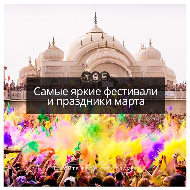 фестивали-в-марте