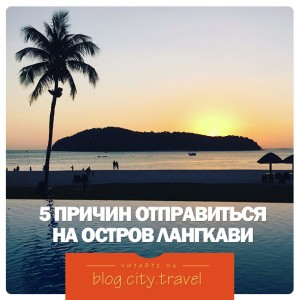 Где находится остров Лангкави и 5 причин туда отправиться этим летом