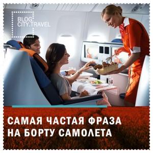 Самая частая фраза на борту самолета