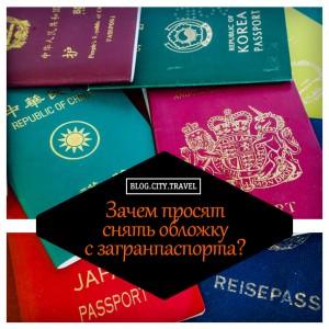 Зачем просят снять обложку с загранпаспорта?