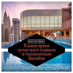 В какое время лучше плавать в гостиничном бассейне