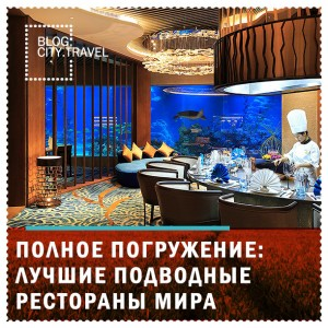 Полное погружение: лучшие подводные рестораны мира