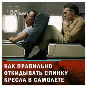 Как правильно откидывать спинку кресла в самолете