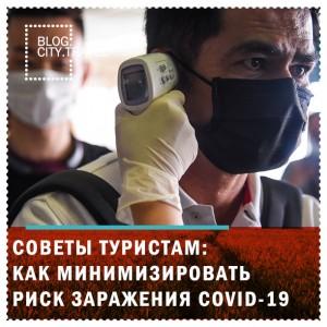 Советы туристам: как минимизировать риск заражения коронавирусом